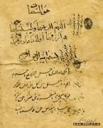 قباله ازدواج سال 1287 خورشیدی - صفحه 1