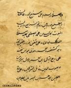 قباله ازدواج سال 1287 خورشیدی - صفحه 3