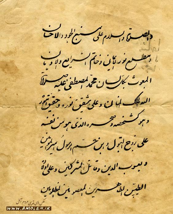 قباله ازدواج سال ۱۲۸۷ خورشیدی – صفحه ۲