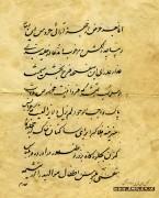 قباله ازدواج سال 1287 خورشیدی - صفحه 4