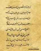 قباله ازدواج سال 1287 خورشیدی - صفحه 5