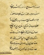 قباله ازدواج سال 1287 خورشیدی - صفحه 6