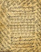 قباله ازدواج سال 1287 خورشیدی - صفحه 8