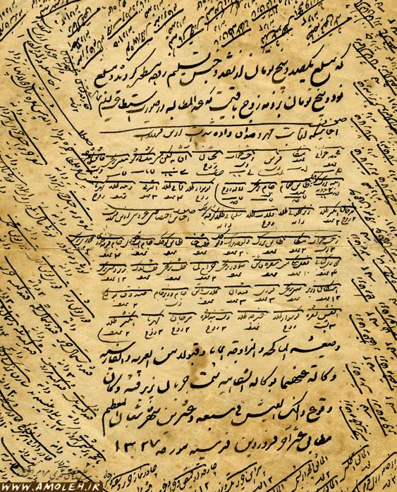 قباله ازدواج سال ۱۲۸۷ خورشیدی – صفحه ۸