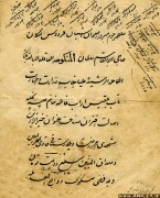 قباله ازدواج سال 1287 خورشیدی - صفحه 7