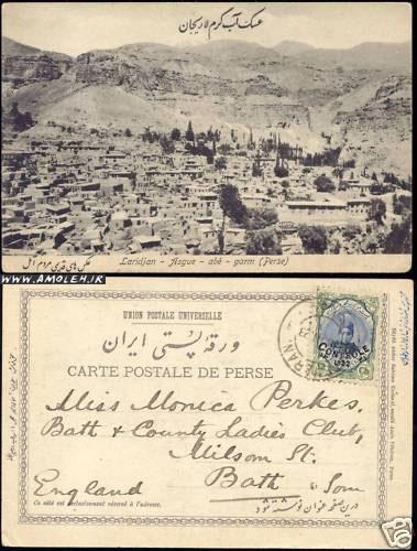 کارت پستال کامل آب اسک – سال ۱۳۰۲