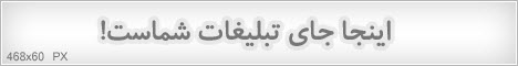 ads 468 تبلیغات در سایت عکس های قدیمی مردم آمل