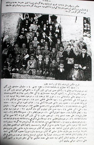 اولین مدرسه جدید آمل – سال ۱۲۸۸ خورشیدی