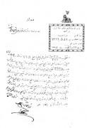 نامه جمع آوری 715 منات در آذربایجان برای آتش سوزی آمل سال 1296