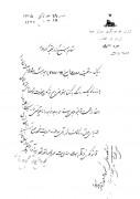 نامه مربوط به آتش سوزی آمل سال 1296 خورشیدی