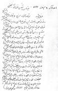 نامه مصدق در پاسخ نامه آقای عزت الله نجفی - 1342