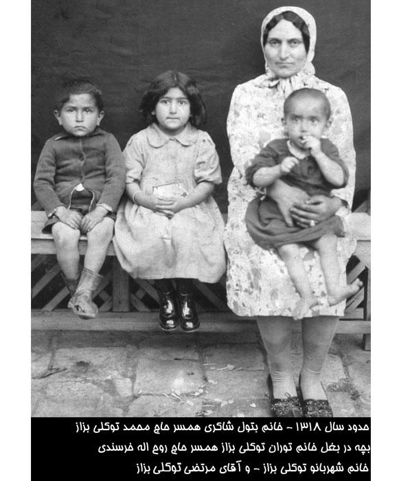 خانواده توکلی – ۱۳۱۸