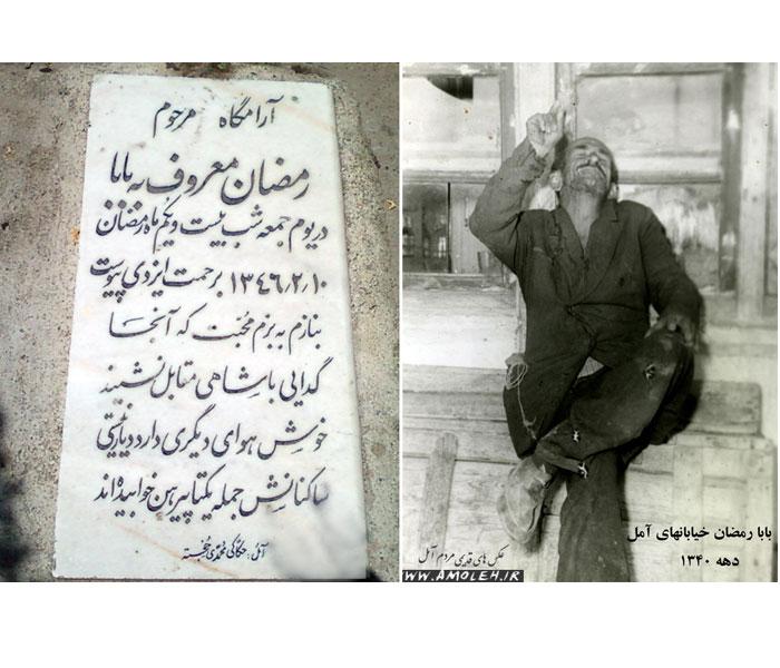 بابا رمضان خیابان های آمل دهه ۴۰ خورشیدی