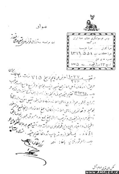 نامه جمع آوری ۷۱۵ منات در آذربایجان برای آتش سوزی آمل سال ۱۲۹۶