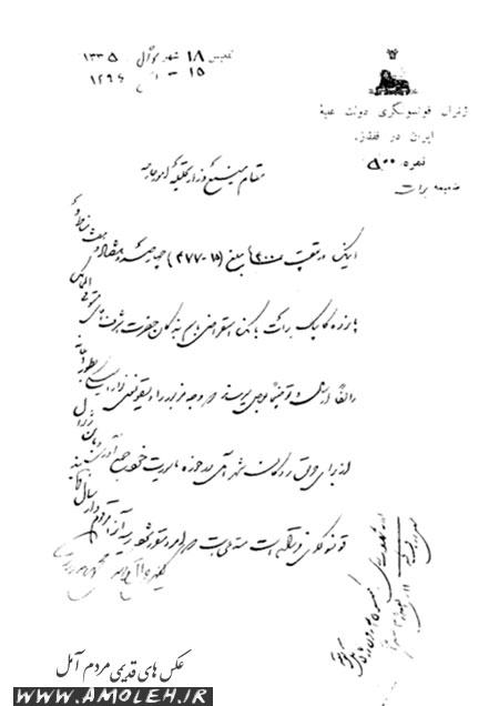 نامه مربوط به آتش سوزی آمل سال ۱۲۹۶ خورشیدی