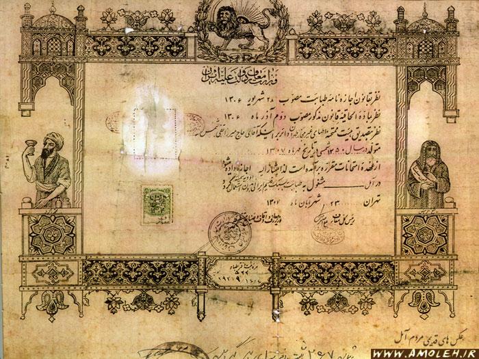 اجازه نامه طبابت به سبک قدیم ایرانی سال ۱۳۰۷