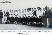 مسابقه فوتبال آمل و نوشهر سال 1348