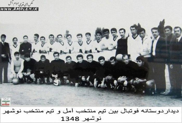 مسابقه فوتبال آمل و نوشهر سال ۱۳۴۸