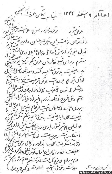 nameh mosaddegh نامه مصدق در پاسخ نامه آقای عزت الله نجفی   1342