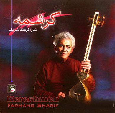 sharif.jpg7  فرهنگ شریف   استاد تار