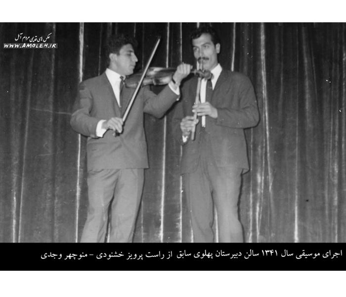 اجرای موسیقی دبیرستان پهلوی