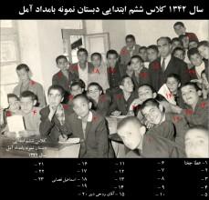 کلاس ششم ابتدایی دبستان بامداد - 1342