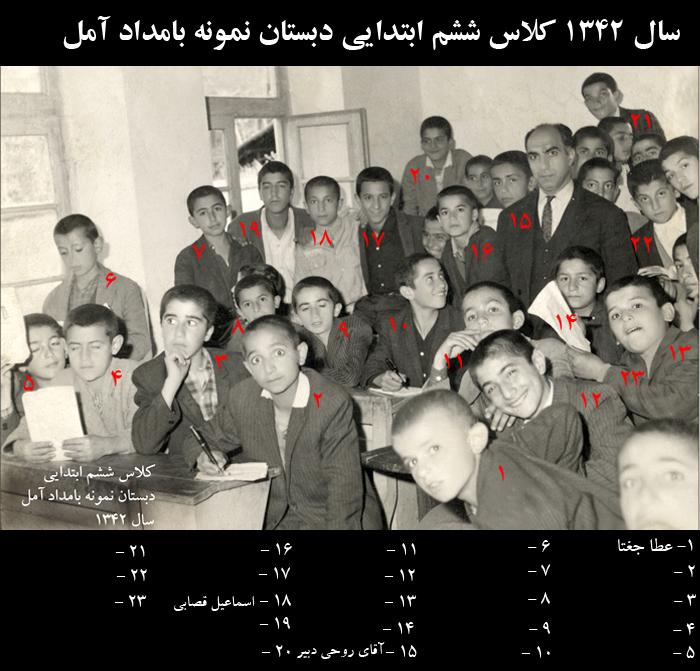 1 کلاس ششم ابتدایی دبستان بامداد   1342