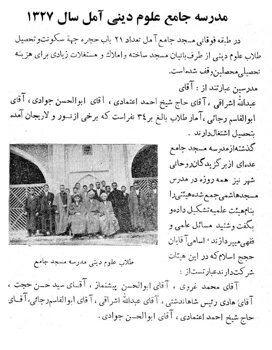 مسجد جامع آمل – ۱۳۲۷