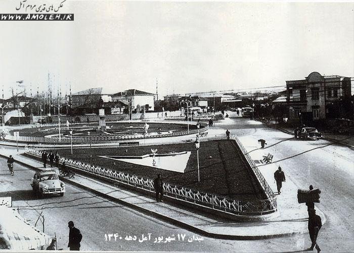 فلکه آمل – دهه ۴۰
