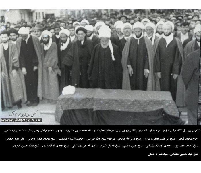 16 نماز ميت آيت اله حاج شيخ ابوالقاسم رجايي ليتکوهي