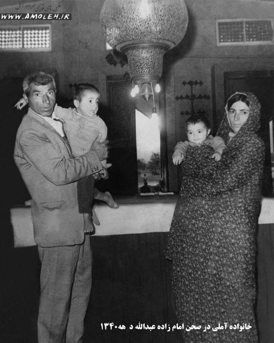 خانواده در امام زاده عبدالله – دهه ۴۰