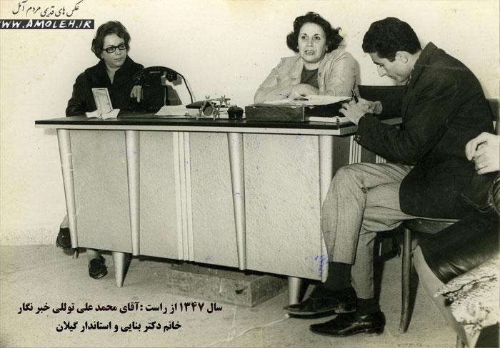 مصاحبه با خانم دکتر بنایی و همسر استاندار گیلان – ۱۳۴۷