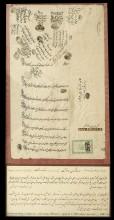 گواهی مالکیت فاطمه سلطان خانم - 1264 خورشیدی