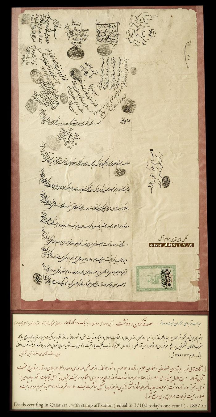 fateme soltan گواهی مالکیت فاطمه سلطان خانم   1264 خورشیدی