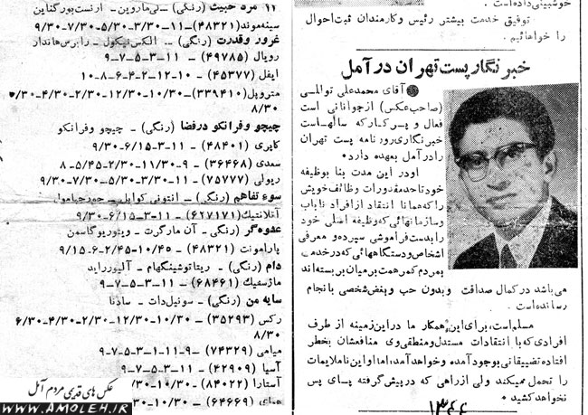 روزنامه پست تهران – ۱۳۴۴