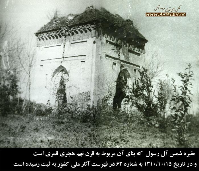 مقبره شمس آل رسول