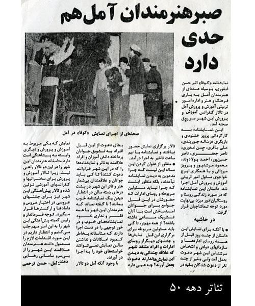 مقاله در باره تئاتر دهه ۵۰