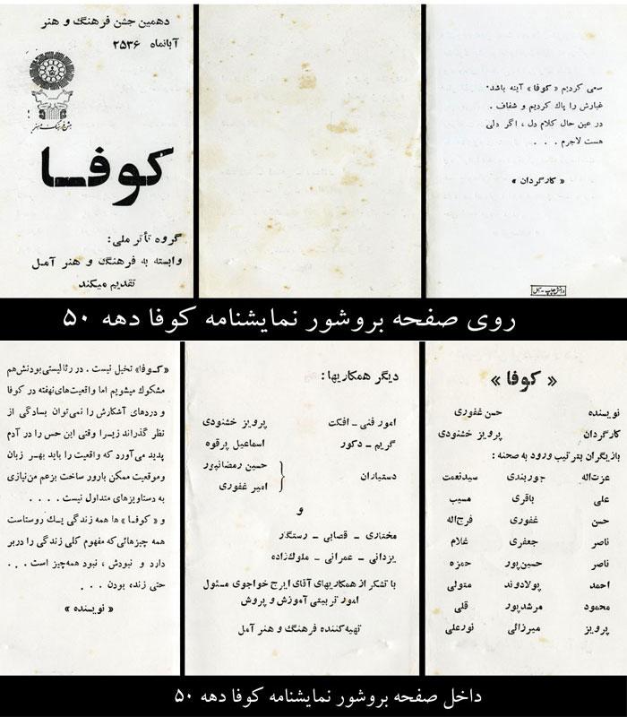 بروشور نمایشنامه کوفا – ۱۳۵۶