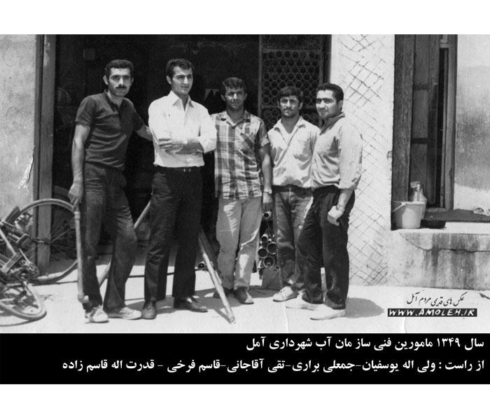 مامورین فنی سازمان آب شهرداری آمل