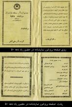 بروشور نمایشنامه در حضور باد - 1355