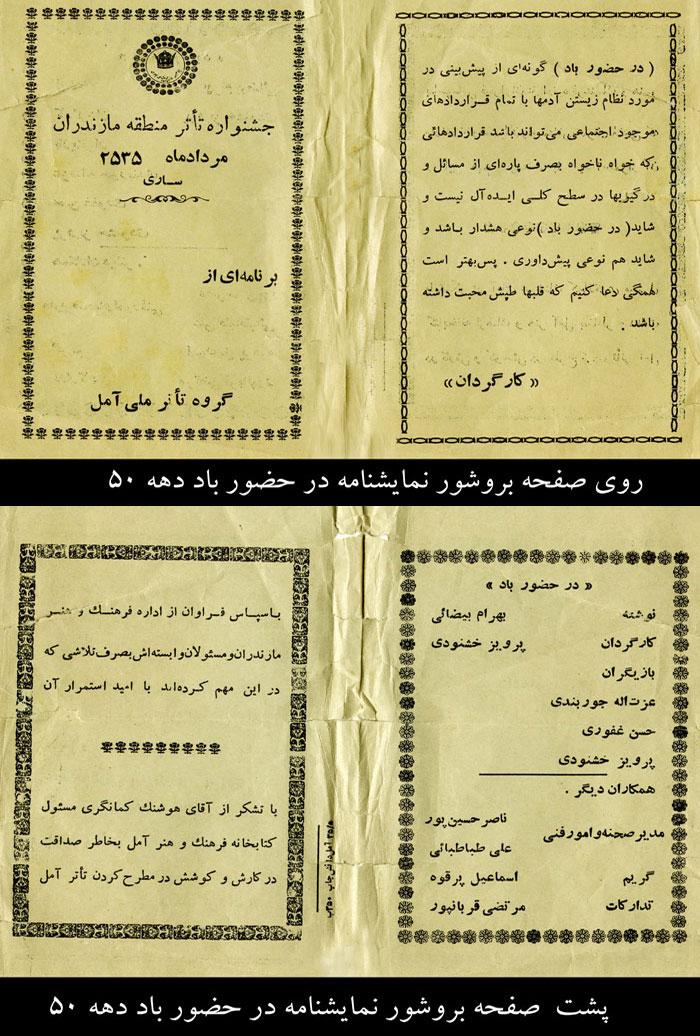 بروشور نمایشنامه در حضور باد – ۱۳۵۵