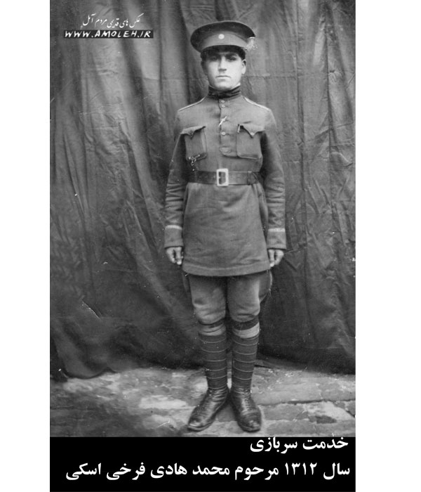 خدمت سربازی – ۱۳۱۲