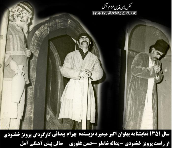 نمایشنامه پهلوان اکبر میمیرد