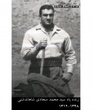 زنده ياد سيد محمد سجادي شاهاندشتي