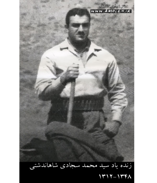 Untitled 2 زنده ياد سيد محمد سجادي شاهاندشتي