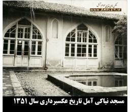 مسجد نياکي آمل
