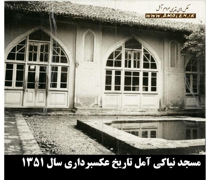 مسجد نیاکی آمل