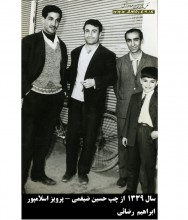 حسين ضيغمي سال 1339