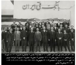 کارکنان بانک ملي دهه 40