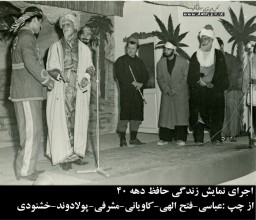 اجراي نمايش زندگي حافظ